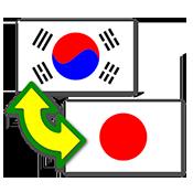 韓国語翻訳
