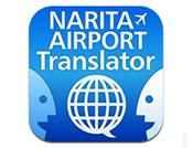 NariTra 音声翻訳 for 成田空港