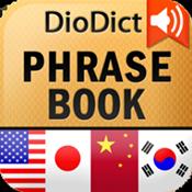 DioDict 会話辞書