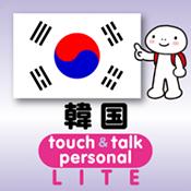 指さし会話韓国 touch&talk