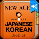 ディオディック 韓日・日韓辞典 ニュー エース 韓国語 翻訳 アプリ iPhone