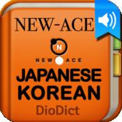 ディオディック 韓日・日韓辞典