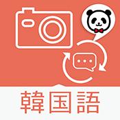 楽訳たびカメラ【韓国語】