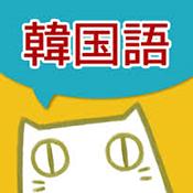 韓国語-漢字単語の読み方 漢字で覚える韓国語 単語帳