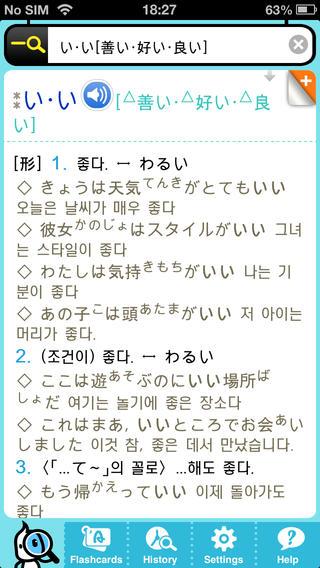 ディオディック 韓日・日韓辞典03