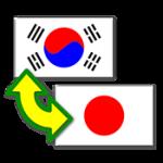 韓国語翻訳 日本語-韓国語 無料 翻訳 アプリ iPhone/iPad対応!