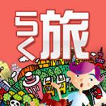 らく旅 韓国語 日本語-韓国語 翻訳 アプリ iPhone/iPad対応!