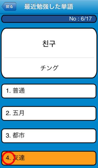 Talk! Talk! 韓国語単語帳05