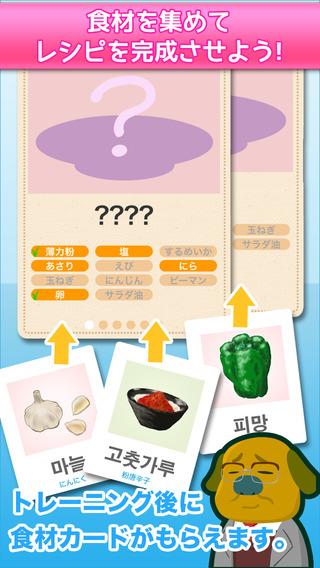 毎日3分で韓国語を身につける02