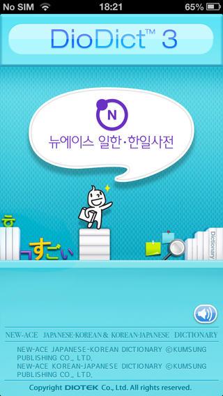 ディオディック 韓日・日韓辞典01