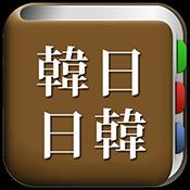 All韓国語辞書