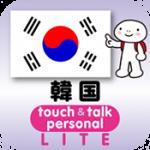 指さし会話韓国 touch&talk 【personal version】 LITE