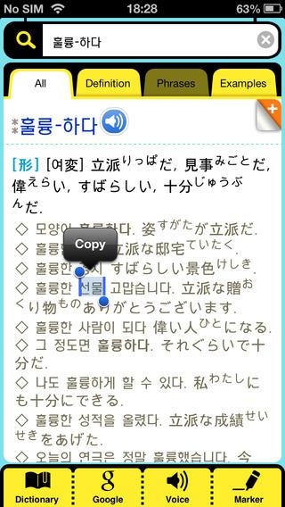 ディオディック 韓日・日韓辞典04