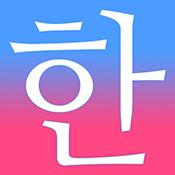 毎日3分で韓国語を身につける パッチムトレーニング