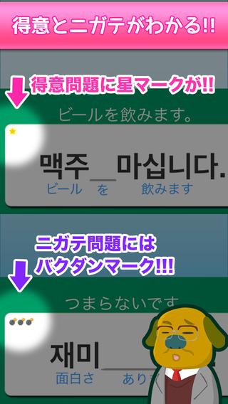 毎日3分で韓国語を身につける03