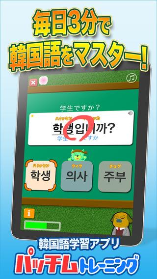 毎日3分で韓国語を身につける01