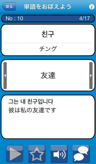 Talk! Talk! 韓国語単語帳03