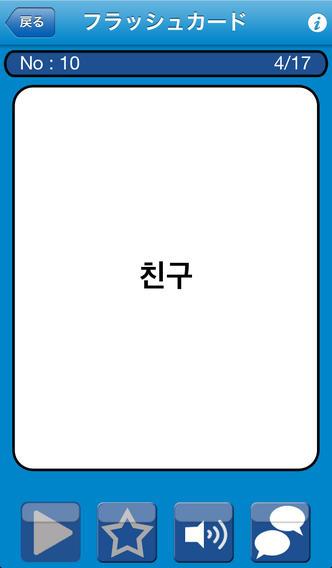 Talk! Talk! 韓国語単語帳04